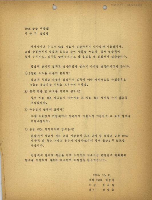 1965년 10월 2일 대한 YWCA 연합회 회장 김신실과 총무 박영숙이 YWCA 군산 애양원 원장 이국희에게 보낸 대외서신