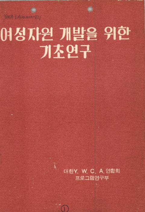 여성자원 개발을 위한 기초연구